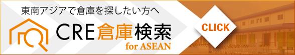 CRE倉庫検索forASEAN_210719版