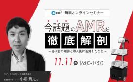 11/11 オンライン:今話題のAMRを徹底解剖~導入前の期待と導入後に苦労したこと~