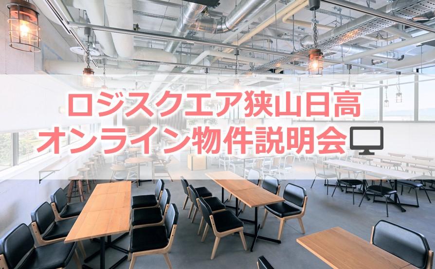 【 開催中! 】ロジスクエア狭山日高 オンライン物件説明会