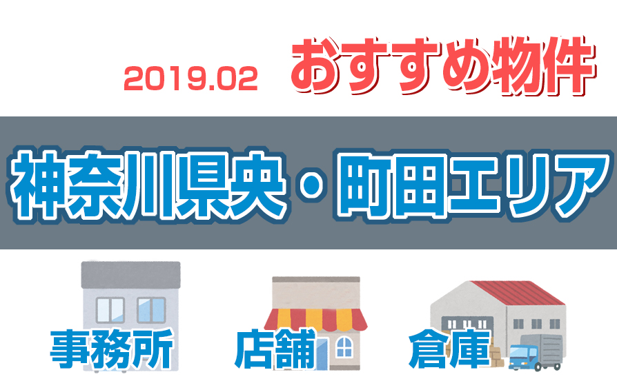 フリーレント付帯キャンペーン!!神奈川県央・町田エリアの事務所/店舗/小型倉庫のご紹介