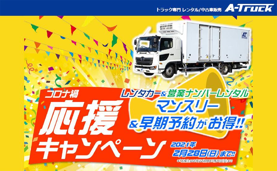 冷凍・冷蔵業界の方必見!トラックレンタル キャンペーン実施のお知らせ