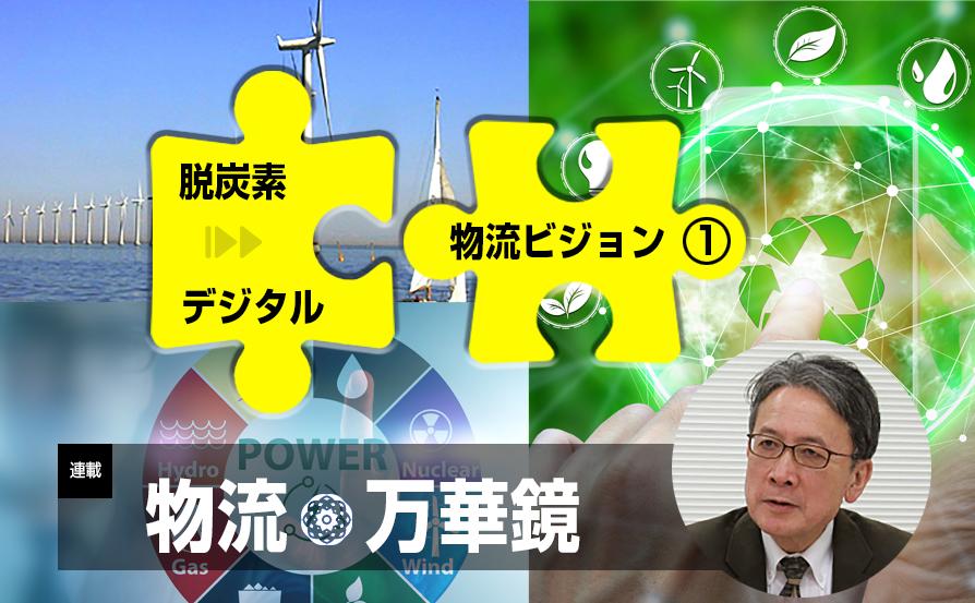 菊田一郎氏の連載コラム「物流万華鏡」