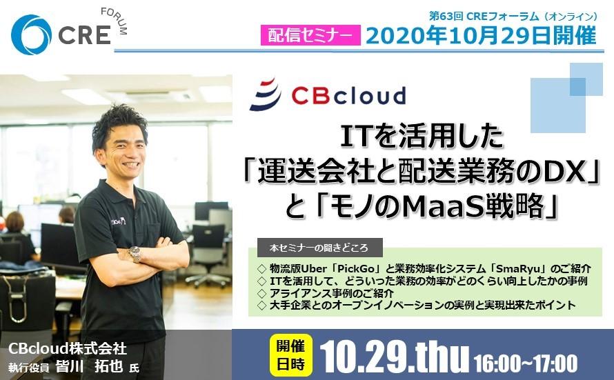 (レポート)CBcloud ITを活用した「運送会社と配送業務のDX」と「モノのMaaS戦略」