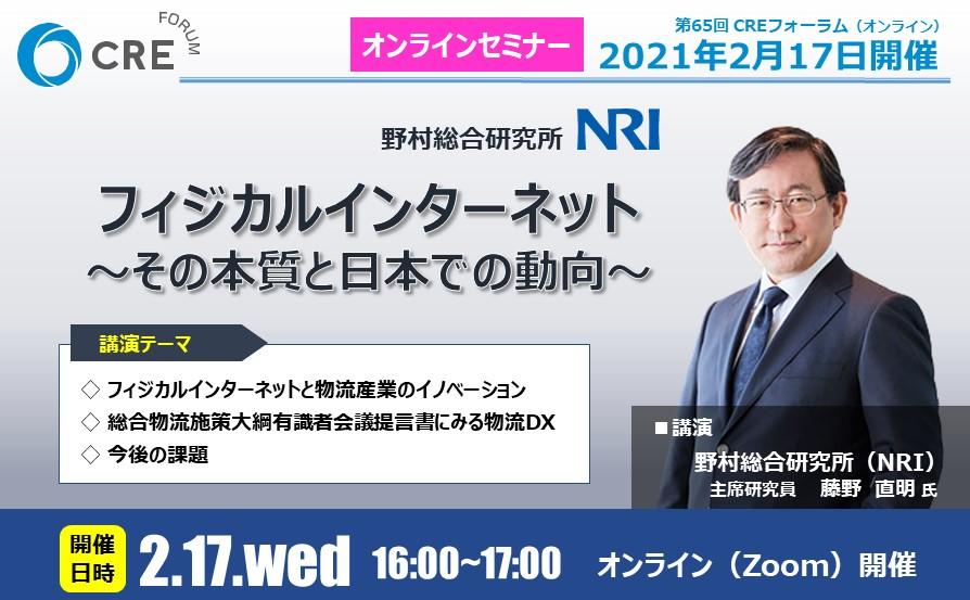 (レポート)野村総合研究所 フィジカルインターネット~その本質と日本での動向~