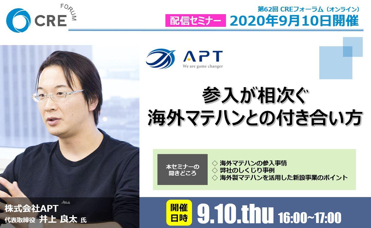 9/10 オンライン:APT 参入が相次ぐ 海外マテハンとの付き合い方