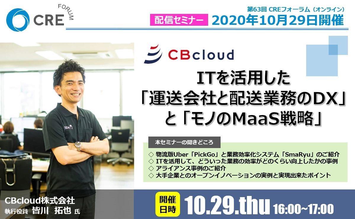 10/29 オンライン:CBcloud ITを活用した 「運送会社と配送業務のDX」 と 「モノのMaaS戦略」