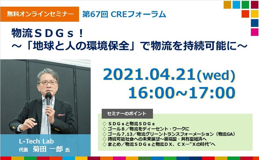 4/21 オンライン:物流SDGs!~「地球と人の環境保全」で物流を持続可能に~