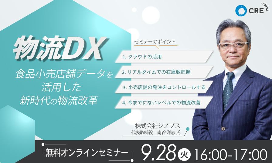 9/28 オンライン:物流DX ~食品小売店舗データを活用した新時代の物流改革~