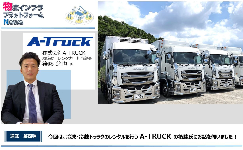 【連載】第四弾:「冷凍・冷蔵業界の方必見!トラック保有台数の最適化でコスト削減を実現」 ~物流インフラプラットフォームNews~