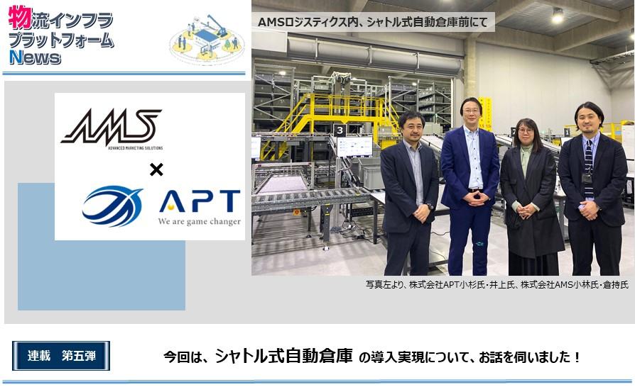 """【連載】第五弾「自動化実現で """"アパレル業界課題"""" 解決に大きな前進!AMS × APTのシャトル式自動倉庫」 ~物流インフラプラットフォームNews~"""