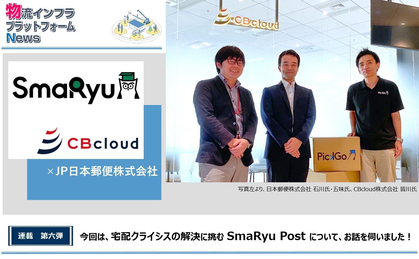 """【連載】第六弾「SmaRyu Postで実現へ! """"誰でも簡単に配達できる仕組み作り"""" への取り組み  CBcloud × 日本郵便の事例をご紹介」 ~物流インフラプラットフォームNews~"""