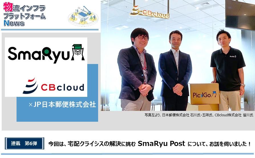 """【連載】第6弾「SmaRyu Postで実現へ! """"誰でも簡単に配達できる仕組み作り"""" への取り組み  CBcloud × 日本郵便の事例をご紹介」 ~物流インフラプラットフォームNews~"""
