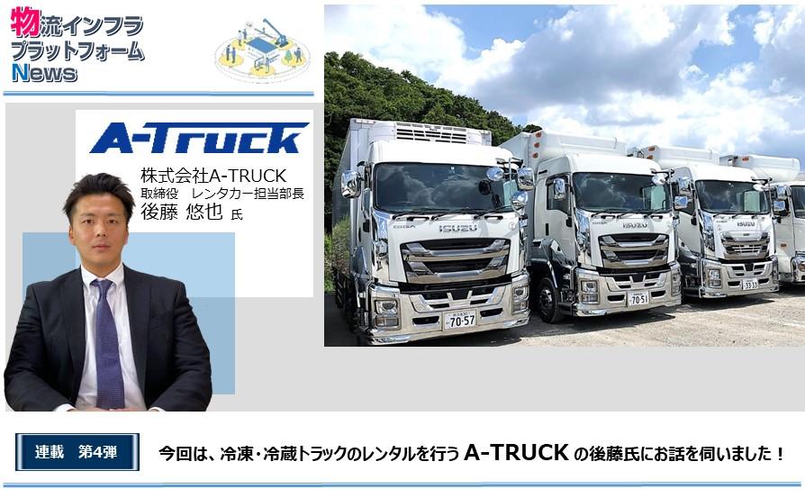 【連載】第4弾「冷凍・冷蔵業界の方必見!トラック保有台数の最適化でコスト削減を実現」 ~物流インフラプラットフォームNews~