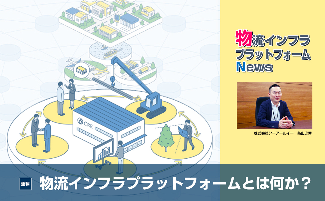 【連載】第1弾「亀山社長に聞く! 新しいCREグループが目指す未来とは!?」 ~物流インフラプラットフォームNews~