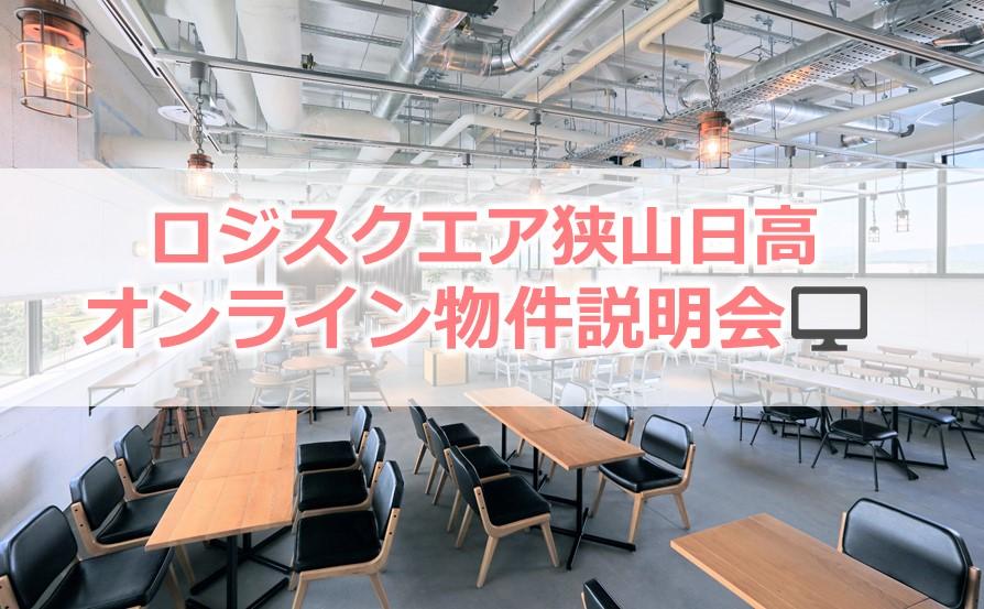 ロジスクエア狭山日高【オンライン物件説明会】 開催のお知らせ