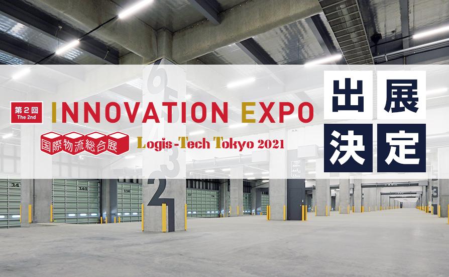 第2回 イノベーションエキスポ 出展のお知らせ
