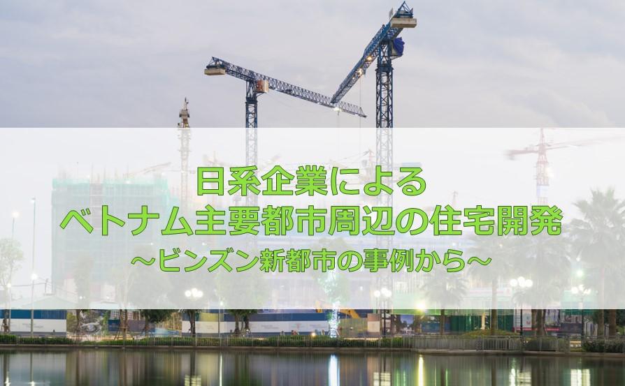 日系企業によるベトナム主要都市周辺の住宅開発〜ビンズン新都市の事例から〜