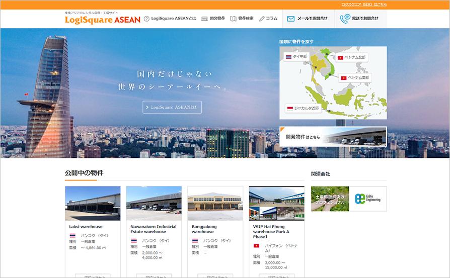 東南アジアのレンタル倉庫・工場検索サイト「LogiSquare ASEAN」を公開
