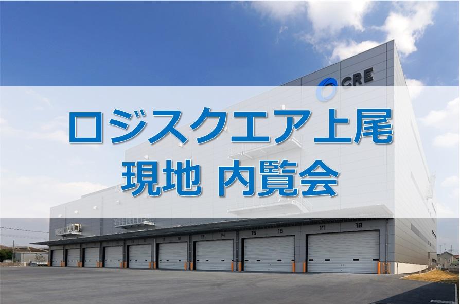 5/29.30:ロジスクエア上尾 現地 内覧会 開催のお知らせ