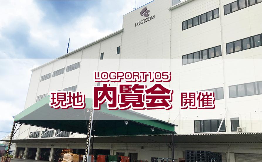 9/19.20:LOGPORT105 現地 内覧会・商談会 開催のお知らせ