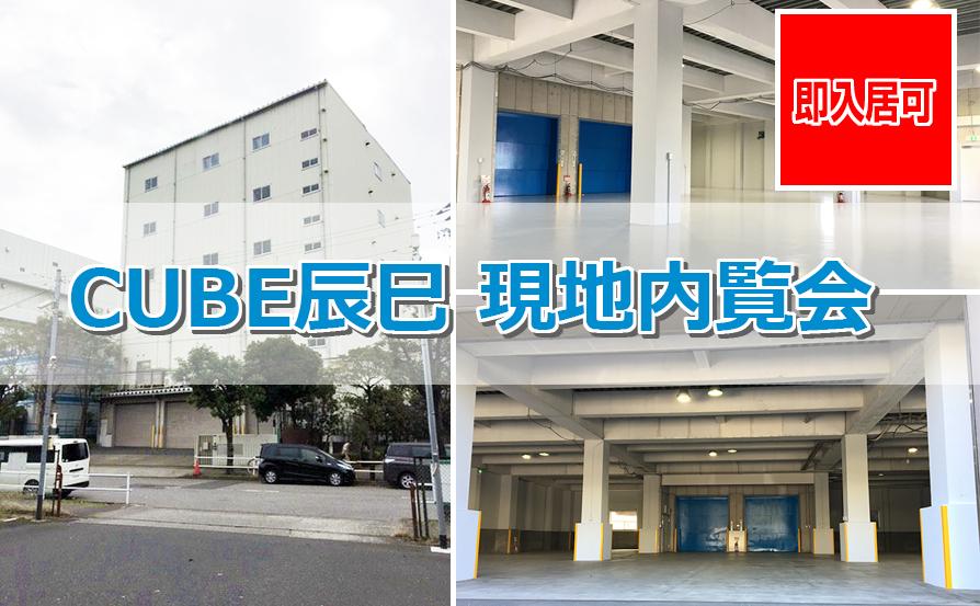 11/14 東京:CUBE辰巳 現地内覧会 開催のお知らせ