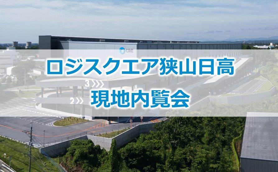 9/2-10/1:ロジスクエア狭山日高 現地内覧会 開催のお知らせ