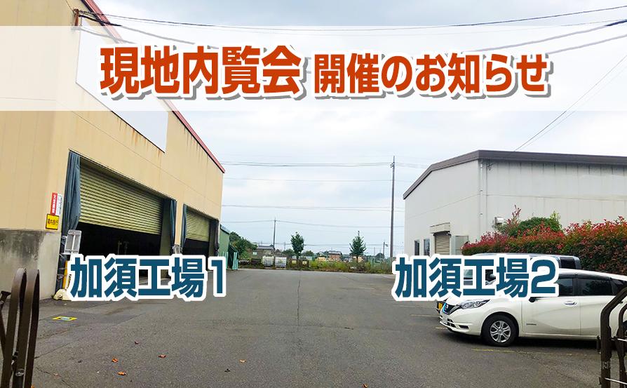 4/12-23:加須工場1、加須工場2 現地内覧会 開催のお知らせ