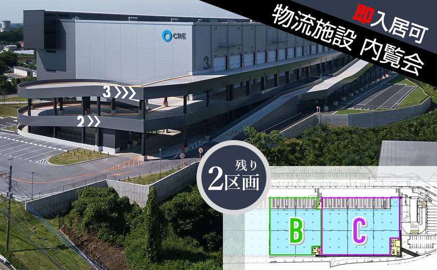 7/14-7/29:ロジスクエア狭山日高 現地内覧会 開催のお知らせ