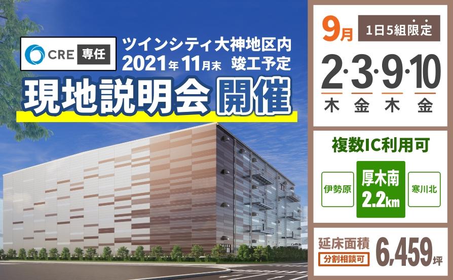 9/2-9/10:(仮称)平塚大神ロジスティクスセンター現地説明会